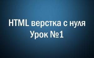verstka-part1-new