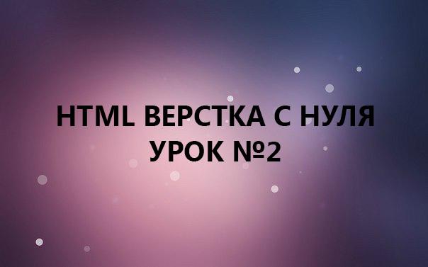 verstka-part2